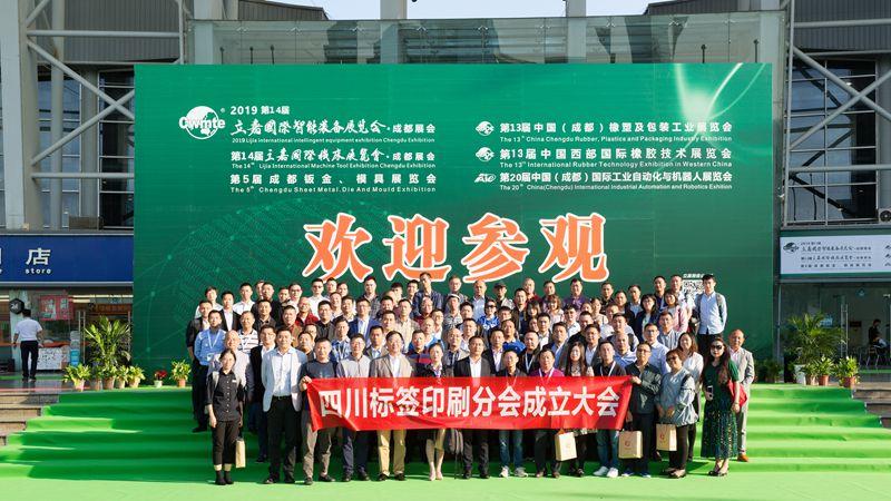 四川省标签印刷分会