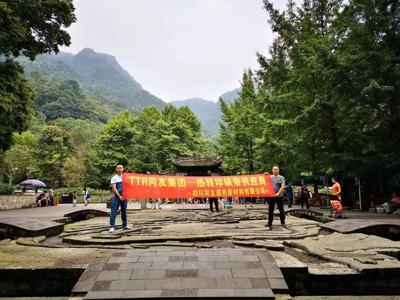 青城山后一