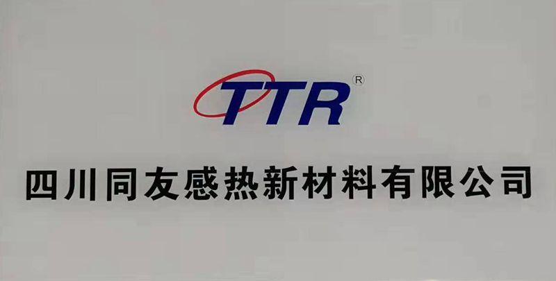 四川同友感热新材料有限公司荣获质量证书和环保证书